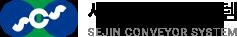 세진콘베어시스템 업체정보